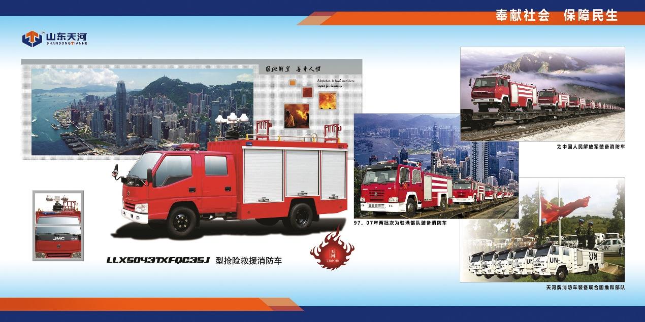 山东省天河消防车辆装备有限公司(装备制造).png