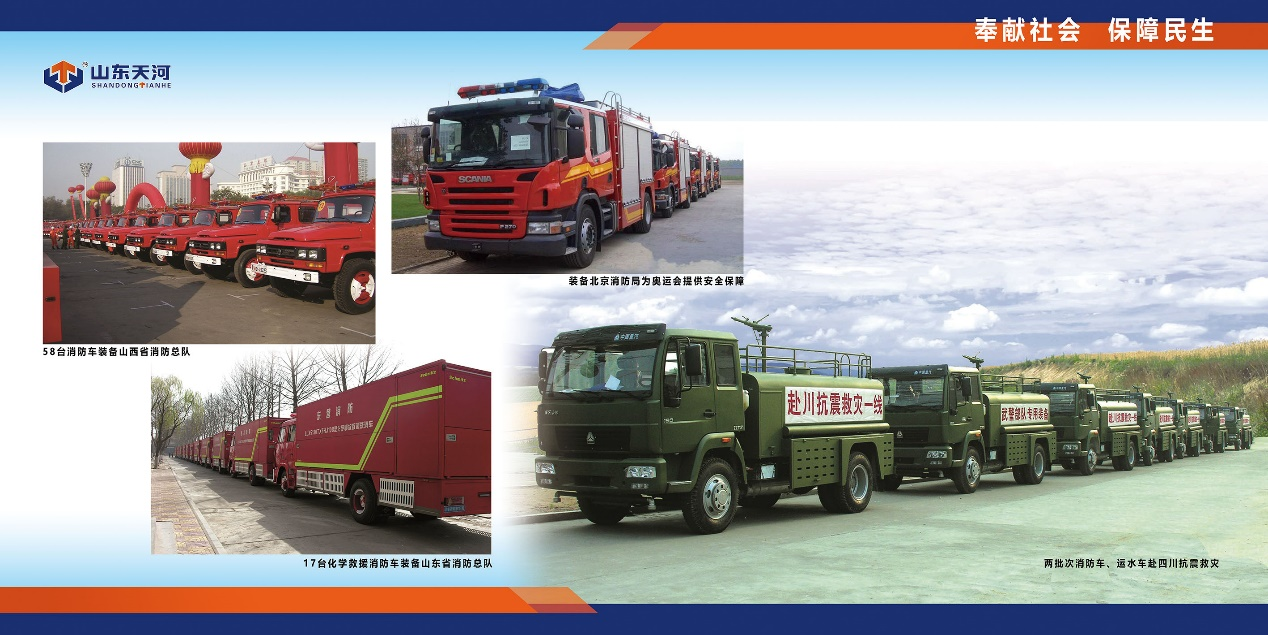 山东省天河消防车辆装备有限公司(装备制造)2.png